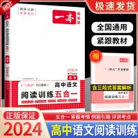 2020版一本 第8版 高中语文阅读训练五合一高考 高中生高考考场模拟预测高一高二高三知识总复习同步