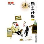 《儿童文学 选萃》精品系列--励志开悟(下卷),徐德霞,中国少年儿童出版社,9787514812251