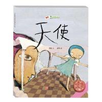 中国原创绘本精品系列:天使
