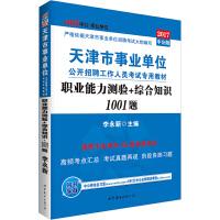 中公2017天津市事业单位考试用书职业能力测验+综合知识1001题