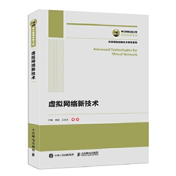国之重器出版工程 虚拟网络新技术 国之重器出版工程项目,未来网络创新技术研究系列