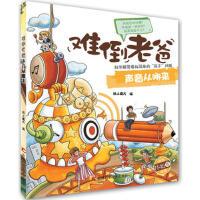 【正版图书-F】声音从哪来 9787538482980 吉林科学技术出版社 枫林苑图书专营店
