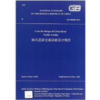 GB50688-2011-城市道路交通设施设计规范