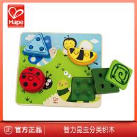 Hape智力昆虫分类积木1-3岁宝宝创意木制儿童益智玩具 *佳品