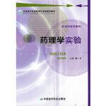 药理学实验,侠名 著作,中国医药科技出版社