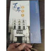 【二手旧书9成新】百年雷允上/苏州民族工商业百年名企系列丛书 /何大明 苏州大学出