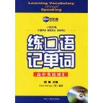 练口语记单词:高中英语词汇(附CD光盘一张)(新航道英语学习丛书)