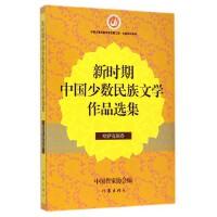 新时期中国少数民族文学作品选集(哈萨克族卷)