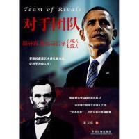 【二手书8成新】对手团队-跟林肯奥巴马们学用人做人 宋卫东 中国法制出版社