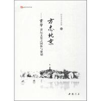 【正版二手书9成新左右】方志北京:京华讲坛文集之园林与规划 中国书店出版社