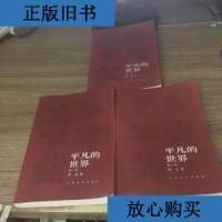 [二手旧书9成新]平凡的世界第一、二、三部 /路遥 人民文学出版社