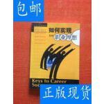 [二手旧书9成新]如何实现你的职业理想 /(美)盖里・西茂(Gary Izu