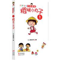 樱桃小丸子1 (日)樱桃子 现代出版社 9787514319941