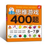 全脑思维游戏400题 6-7岁