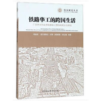 铁路华工的跨国生活-(广东侨乡和北美铁路华工营的物质文化研究)