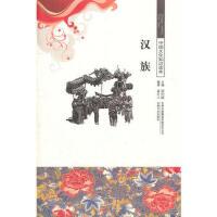 汉族/中国文化知识读本 9787546326665
