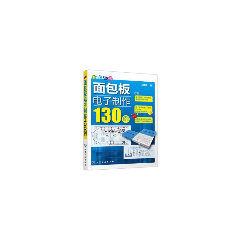 面包板电子制作130例 王晓鹏 9787122247599