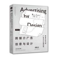 跨媒介广告创意与设计 上海人民美术出版社有限公司