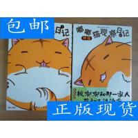 [二手旧书9成新]嘟嘟猫观察日记(7、8)两册合售【 】