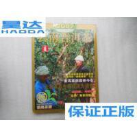 [二手旧书9成新]2007 云南普洱茶 夏 /云南民族茶文化研究会 云南