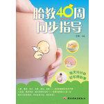 胎教40周同步指导