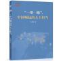 【正版二手书9成新左右】一带一路:中国崛起的天下担当 王义桅 人民出版社