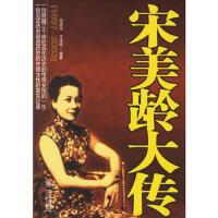 【正版二手书9成新左右】宋美龄大传 何虎生,于泽俊 华文出版社