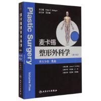 麦卡锡整形外科学(第5分卷乳房第3版)(精)