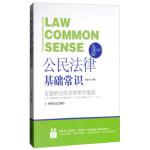 法律行为百科全书:公民法律基础常识