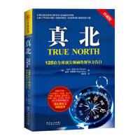 【二手书8成新】真北:125位全球的领导力告白 (美)比尔・乔治彼得・西蒙斯 广东经济