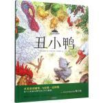 丑小鸭 北京联合出版公司