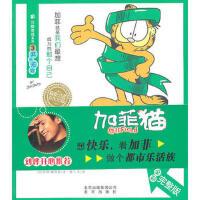 冷眼旁观系列 加菲猫③其乐无穷 9787200086898 戴维斯 北京出版社