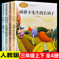 胡萝卜先生的长胡子/在牛肚子里旅行/大青树下的小学/荷花4册 语文课文作家阅读 三年级上下册人教版指定阅读小学生课外必
