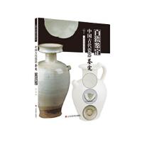中国古代瓷器鉴定 白瓷鉴定