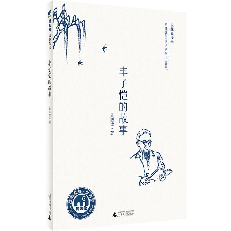 """丰子恺的故事 2017年第五届""""少年中国""""文化艺术类-文学入围作品。浅白文字配以雅致插图,呈现丰子恺的广阔人生。丰子恺艺术资深研究者吴浩然执笔。""""写给孩子的名家故事系列"""",魔法象故事森林?少年游ME073"""