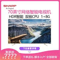 夏普(SHARP) LCD-70Z4AA 70英寸4K超高清原装面板智能网络液晶平板电视机