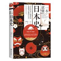 正版一本就懂日本史 一本日本通史书了解日本历史与日本文化亚洲史日本历史人物书籍199张图 三横三纵思路线 勾画出3D立