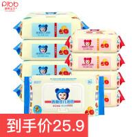 漂亮宝贝西柚婴儿手口专用湿巾80抽*5包+30抽*4包