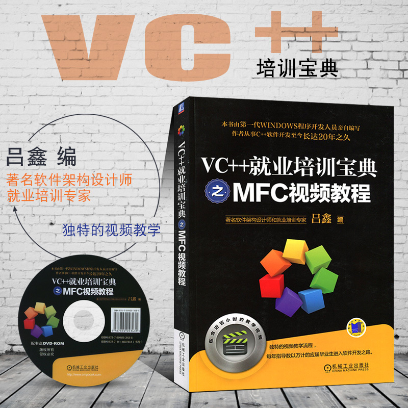 vc++6.0程序设计教材 VC++就业培训宝典之MFC视频教程 visual c++6.0教程书籍  mfc程序设计教程 软件开发实战指南