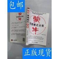 [二手旧书9成新]蒙牛管理模式全集 /梅晓鹏编著 武汉大学出版社