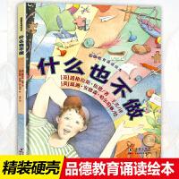 什么也不做道 耕林童书馆格拉斯伍德文写给孩子美德书品德教育诵读绘本故事幼儿园老师推荐儿童图画书有声读物一二三年级3-6-