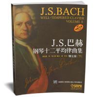 J S巴赫十二平均律钢琴曲集下,朱迪斯・施奈德者, 唐哲者,上海音乐出版社,9787807512066