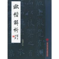 欧楷解析,田蕴章,天津人民美术出版社,9787530525876