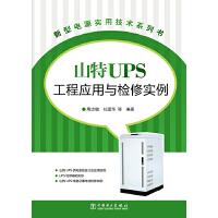 新型电源实用技术系列书 山特UPS工程应用与检修实例