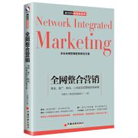 全网整合营销:策划、推广、转化、二次成交的营销实战全案