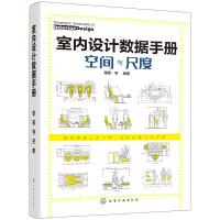 室内设计数据手册:空间与尺度