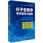 正版书籍 9787122221896 分子生物学考研辅导与题解 马文丽 欧阳鸿、彭翼飞、吴捷莉、朱利娜 化学工业出版社
