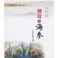 神奇的海参 9787560742519 乔洪明,姜宗明著 山东大学出版社