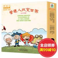 普通人改变世界 全套共10册漫画书绘本图画故事书籍写给孩子的世界名人传记中外名人故事漫画版连环画3-6-8-12周岁小