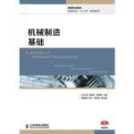 机械制造基础,余小燕, 胡绍平, 刘明皓,人民邮电出版社,9787115320292